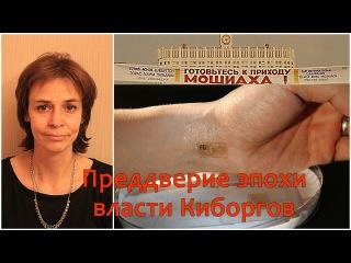 Ольга Четверикова - Семя змея, начертание зверя, или преддверие эпохи власти Киб ...