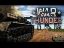War Thunder Стреляем из Зенитки Kugelblitz 44