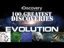 Discovery 100 величайших открытий Происхождение жизни и её эволюция / 1 серия discovery 100 dtkbxfqib jnrhsnbq ghjbcjltyb