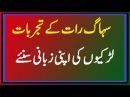 Sohag Raat ki batain Mukhtalif Aurton ki Zabani