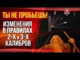 ПАТЧ 9.17 - ТЫ НЕ ПРОБЬЕШЬ! ★ ИЗМЕНЕНИЯ В ПРАВИЛАХ 2-х и 3-х КАЛИБРОВ #worldoftanks #wot #танки — [http://wot-vod.ru]