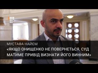 Якщо Онищенко не повернеться, суд матиме привід визнати його винним — Найем