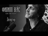 Филипп ВЕЙС - Дезертир (