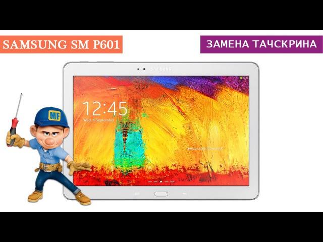 Замена тачскрина на планшете Samsung SM P601 Galaxy Note 10 1
