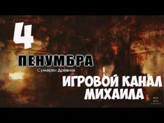 Пенумбра Сумерки Древних(1080p, 30fps) Атмосферное прохождение серия 4