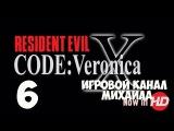 Resident Evil Code Veronica X(1080p, 30fps) Атмосферное прохождение серия 6