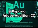 Урок 2 Как установить Weves Plugins в Audition cc