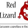 Red Lizard: серебро и бижутерия