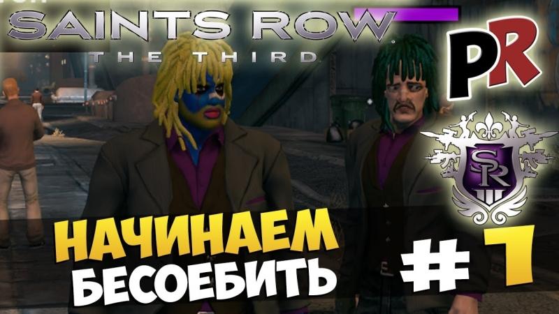 Saints Row 3 1 - Начинаем бесоебить