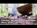 РВ Грозы волки Ухтынгирь поход в костромскую глухомань часть 2