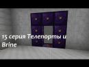 Майнкрафт 1.6.4 с модами 2 сезон 15 серия. Телепорты и Brine