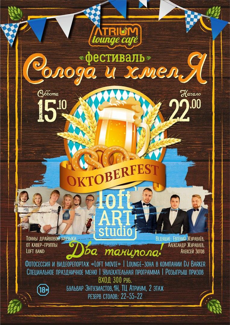 Афиша Тамбов 15 октября l Octoberfest l Atrium lounge cafe