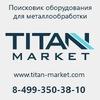 TITAN - проводник в мире оборудования.