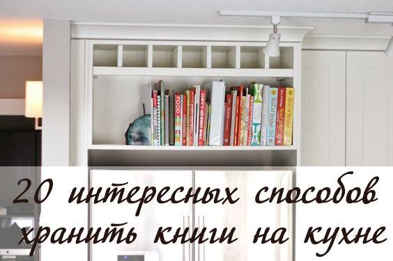 20 интересных способов хранить книги на кухне