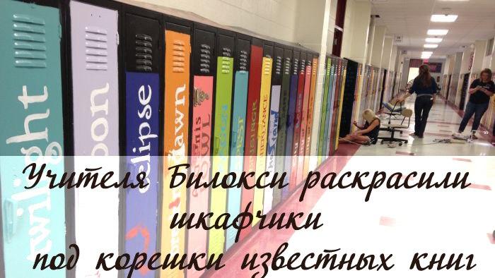 Учителя Билокси раскрасили шкафчики под корешки известных книг