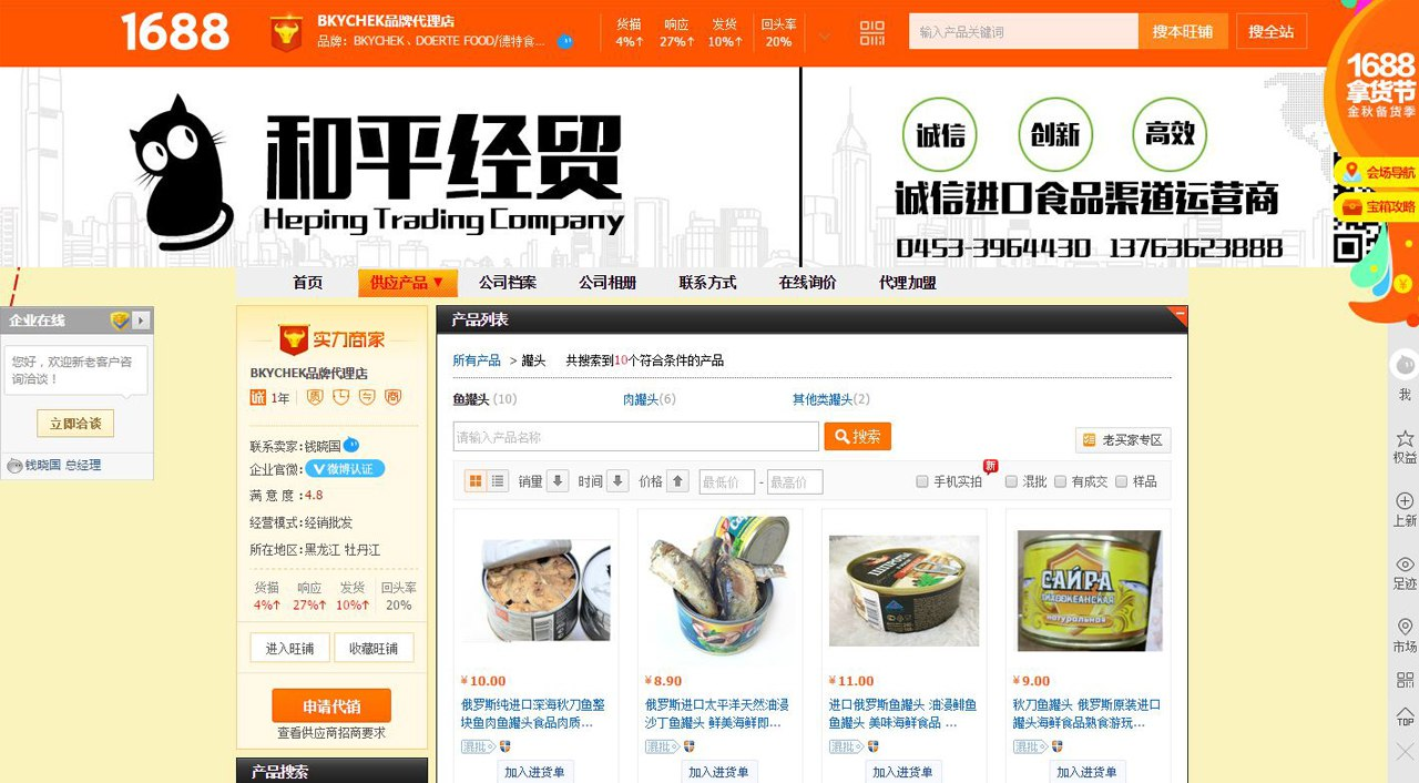 Продажа рыбной консервной продукции российского производства в Китае на площадке 1688.com | Ассоциация предпринимателей Китая