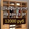 Шкафы Купе КУХНИ В СОЧИ АДЛЕР