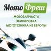 Моторазбор Москва МОТОФРЕШ Мотозапчасти