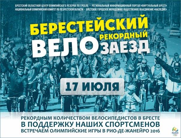 Берестейский велозаезд 2016 SRrbO16Vg4I