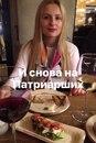 Анастасия Свистунова фото #18