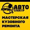 АвтоСпектр - мастерская кузовного ремонта