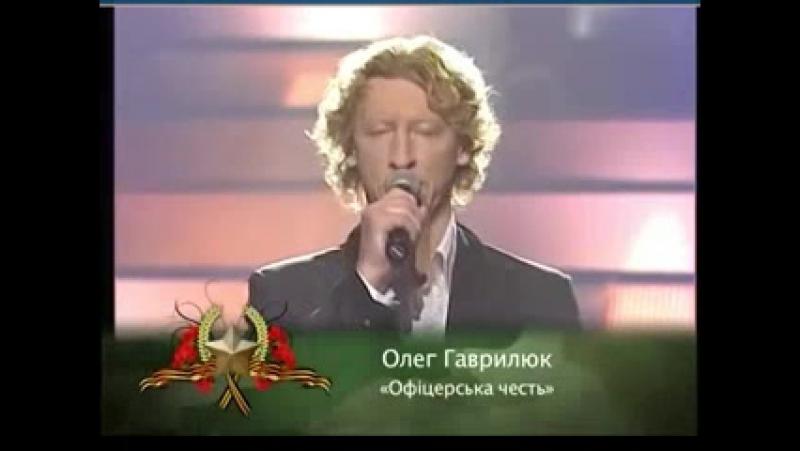 Олег Гаврилюк Офіцерска честь