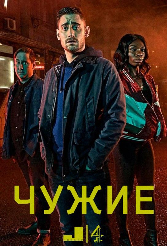 Чужие 1 сезон 1-6 серия Jaskier | The Aliens