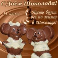 С Днём Шоколада!