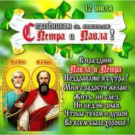 С ПРАЗДНИКОМ св.апостолов ПЕТРА и ПАВЛА !
