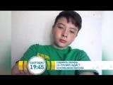 13-летний садист с улыбкой ангела | Говорит Украина