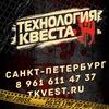 СТРАШНЫЕ КВЕСТЫ САНКТ-ПЕТЕРБУРГА