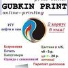 Gubkin Print