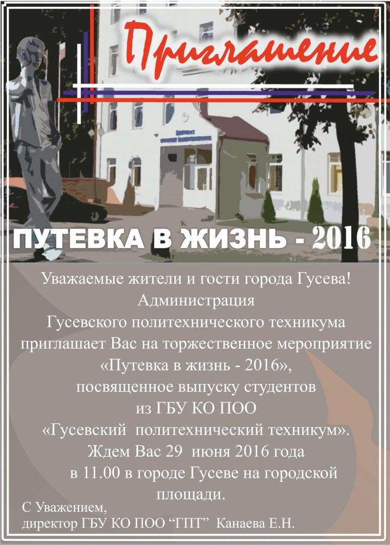 29 июня на городской площади будут чествовать выпускников Гусевского политеха