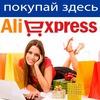 Ali express Али экспресс - интересные товары