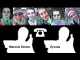 Телефонный разговор  Муж Анны Мацкевич Максим Белов разговаривает с Пучковым про свою жену Анна ( Последние видео Геннадия Гори