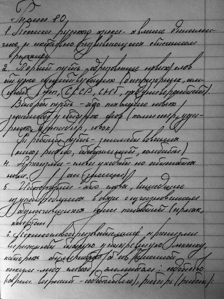 <b>Красивый</b> <b>почерк</b>