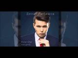 Денис Любимов - Камнем на дно (ПРЕМЬЕРА песни)