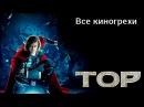Все киногрехи и киноляпы фильма Тор