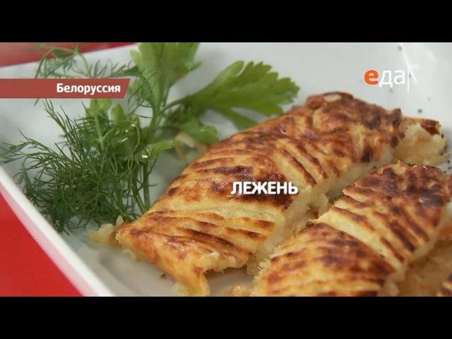Лежень с квашеной капустой. Белорусская кухня