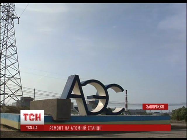Сьогодні по обіді четвертий енергоблок Запорізької атомної електростанції відімкнули від мережі