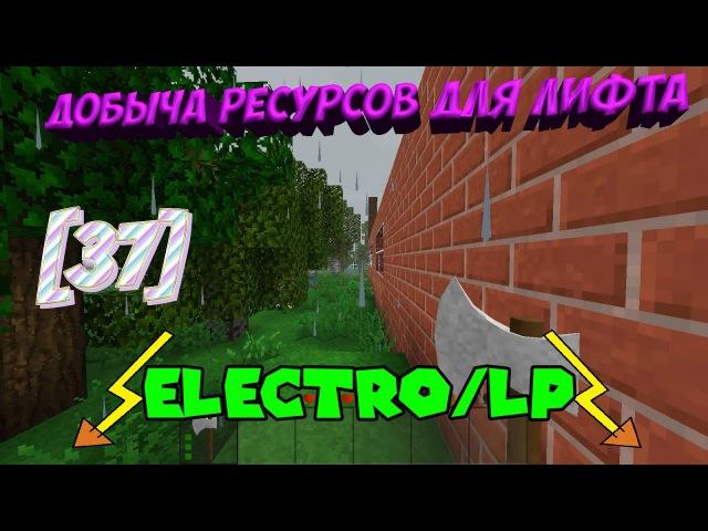 Electro/LP◄Добыча ресурсов для лифта► Survivalcraft [37]