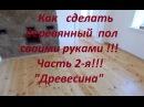 Деревянный пол своими руками Часть 2 я Древесина Настил деревянного пола
