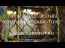 Производство игровых лабиринтов от группы компаний GAME-TORG