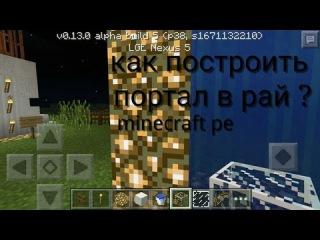 Как построить портал в рай в Minecraft Pe