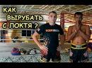 Удары локтем в Тайском Боксе Обучение техника практика Elbowing in Thai boxing