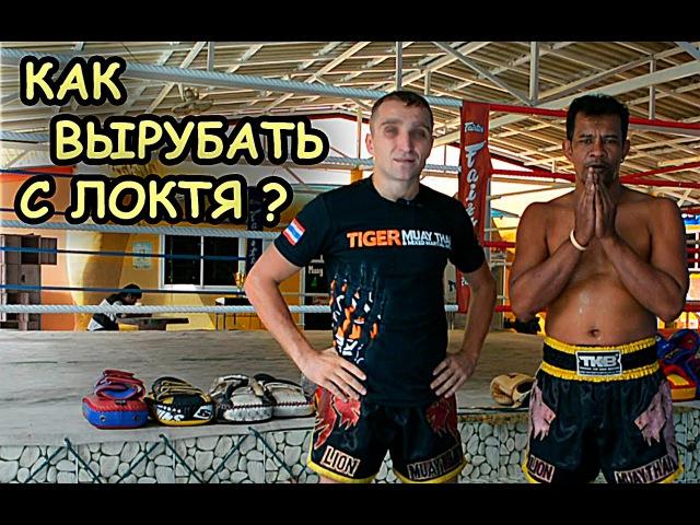 Удары локтем в Тайском Боксе - Обучение, техника, практика. Elbowing in Thai boxing