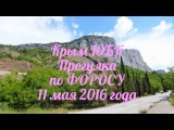 Крым 2016,ЮБК, прогулка по Форосу 11 мая 2016 года.Crimea Russia.