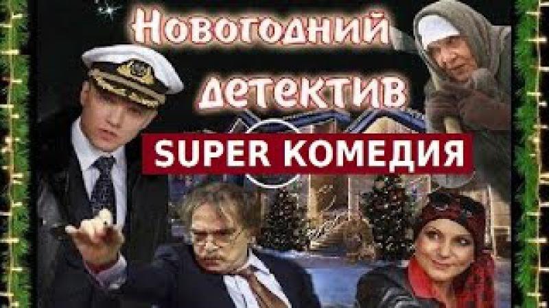 Отличный фильм! НОВОГОДНИЙ ДЕТЕКТИВ Новогодняя Комедия с С. Маковецким