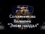 Соломенникова Валентина - Эжим найдал [Звёздный дождь 2016]