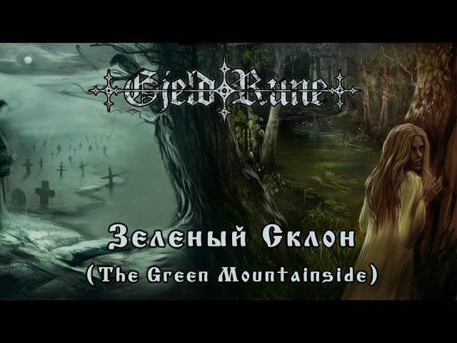 GjeldRune Зеленый Склон The Green Mountainside